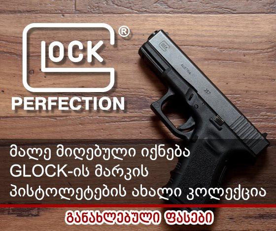 მიღებულია Glock-ის ფირმის პისტოლეტები
